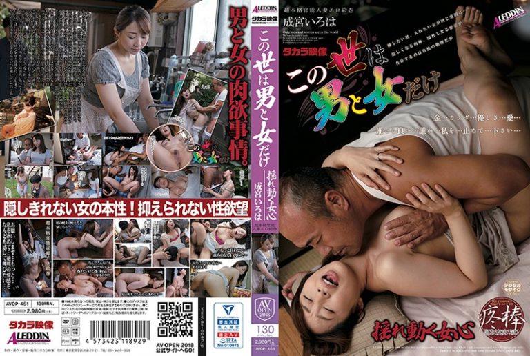 ดูหนังเอ็กซ์ Porn xxx ดูหนังโป๊ใหม่ฟรี HD AVOP-461 Narumiya Iroha