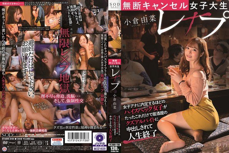 ดูหนังเอ็กซ์ Porn xxx ดูหนังโป๊ใหม่ฟรี HD STARS-248 Ogura Yuna