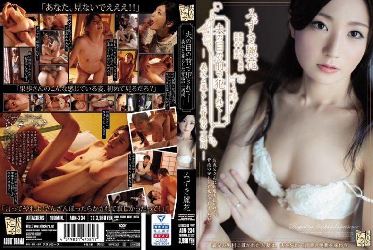 ดูหนังเอ็กซ์ Porn xxx ดูหนังโป๊ใหม่ฟรี HD Reika Mizuki เซ็กส์แสนห่วยพ่อช่วยสานฝัน ADN-234