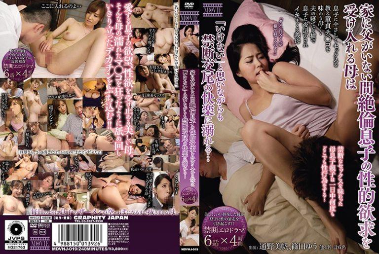 ดูหนังเอ็กซ์ Porn xxx ดูหนังโป๊ใหม่ฟรี HD MDVHJ-019 Shinoda Yuu&Tsuuno Miho