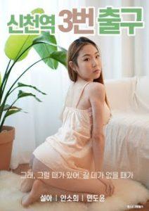 ดูหนังเอ็กซ์ หนังโป๊ Porn xxx  Sincheon Station Exit 3 (2020) หนัง r ซับไทย