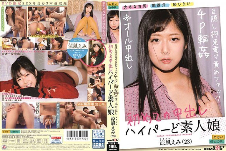 ดูหนังเอ็กซ์ Porn xxx ดูหนังโป๊ใหม่ฟรี HD EMOIS-007 Suzukaze Emi