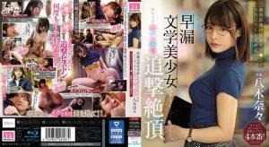 ดูหนังเอ็กซ์ หนังโป๊ Porn xxx  MIDE-808 Yagi Nana เพื่อนเงี่ยน