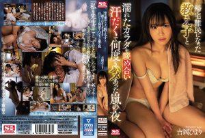 ดูหนังเอ็กซ์ หนังโป๊ Porn xxx  SSNI-834 Yoshioka Hiyori ลูกเงี่ยนหี