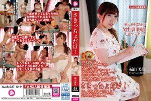 ดูหนังเอ็กซ์ หนังโป๊ Porn xxx  ALAS-027 tag_movie_group: <span>ALAS</span>