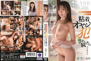 ดูหนังเอ็กซ์ หนังโป๊ Porn xxx  STARS-277 Aozora Hikari ข่มขืนหลาน