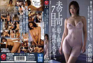 ดูหนังเอ็กซ์ หนังโป๊ Porn xxx  Asahi Mizuno สุ่มเสี่ยงจะบานการงานรุ่งเรือง JUY-052 JUY-052