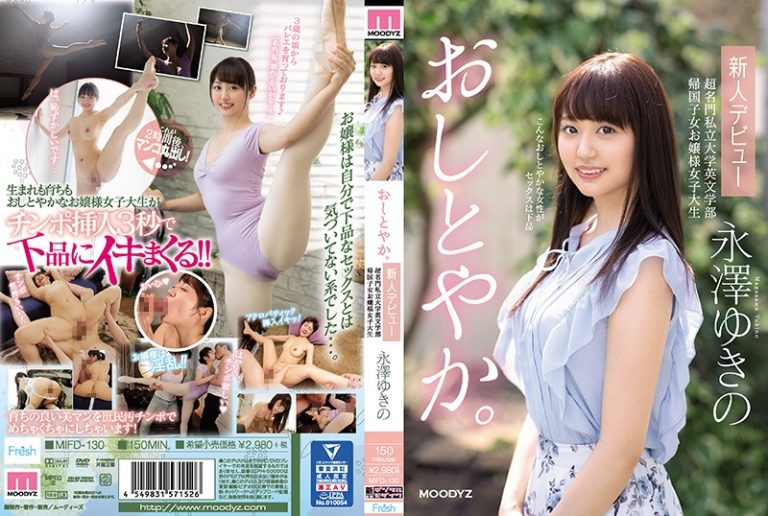 ดูหนังเอ็กซ์ Porn xxx ดูหนังโป๊ใหม่ฟรี HD MIFD-130 Eizawa Yukino