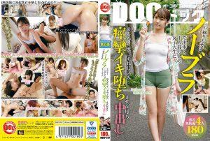 ดูหนังเอ็กซ์ หนังโป๊ Porn xxx  DOCP-247 Hanazawa Himari&Minami Mana&Nanase Hikari&Wakamiya Hazuki tag_star_name: <span>Nanase Hikari</span>