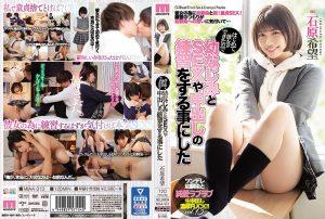 ดูหนังเอ็กซ์ หนังโป๊ Porn xxx  MIAA-313 Ishihara Kibou กระแทกหีน้อง