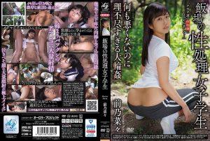 ดูหนังเอ็กซ์ หนังโป๊ Porn xxx  APNS-201 Maeno Nana tag_star_name: <span>Maeno Nana</span>