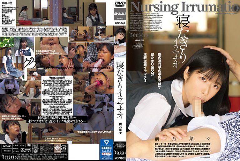 ดูหนังเอ็กซ์ Porn xxx ดูหนังโป๊ใหม่ฟรี HD DFE-045 Maeno Nana