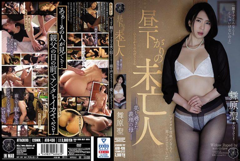 ดูหนังเอ็กซ์ Porn xxx ดูหนังโป๊ใหม่ฟรี HD ATID-436 Maikawa Sena
