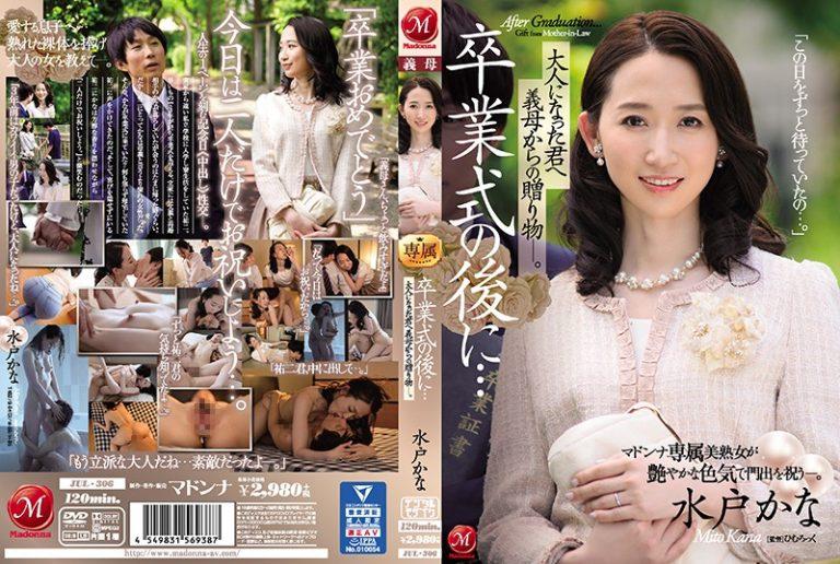 ดูหนังเอ็กซ์ Porn xxx ดูหนังโป๊ใหม่ฟรี HD JUL-306 Mito Kana