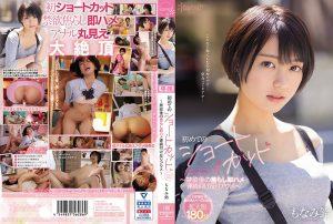ดูหนังเอ็กซ์ หนังโป๊ Porn xxx  CAWD-107 Monami Rin หนังโป๊ซับไทย