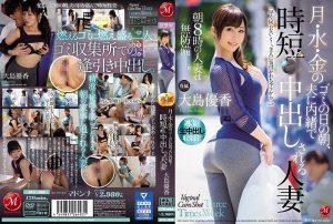 ดูหนังเอ็กซ์ หนังโป๊ Porn xxx  JUL-300 Ooshima Yuuka Ooshima Yuuka