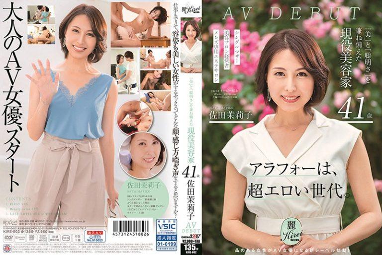 ดูหนังเอ็กซ์ Porn xxx ดูหนังโป๊ใหม่ฟรี HD KIRE-002 Sada Mariko