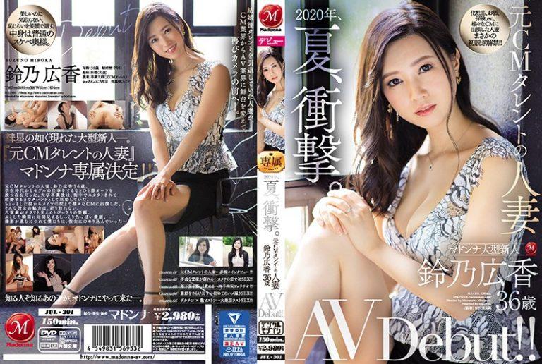 ดูหนังเอ็กซ์ Porn xxx ดูหนังโป๊ใหม่ฟรี HD JUL-301 Suzuno Hiroka
