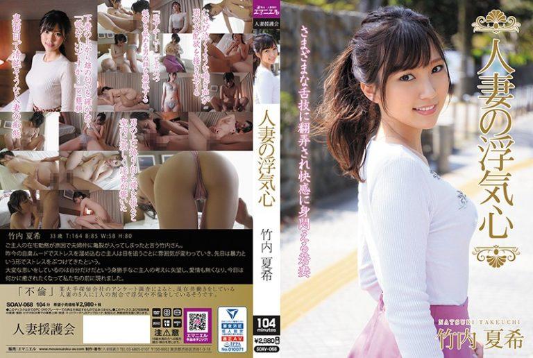ดูหนังเอ็กซ์ Porn xxx ดูหนังโป๊ใหม่ฟรี HD SOAV-068 Takeuchi Natsuki