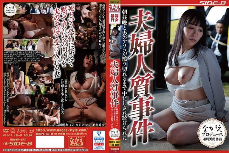 ดูหนังเอ็กซ์ Porn xxx ดูหนังโป๊ใหม่ฟรี HD NSPS-923 Tomita Yui