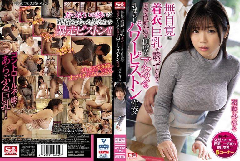 ดูหนังเอ็กซ์ Porn xxx ดูหนังโป๊ใหม่ฟรี HD SSNI-857 Usa Miharu