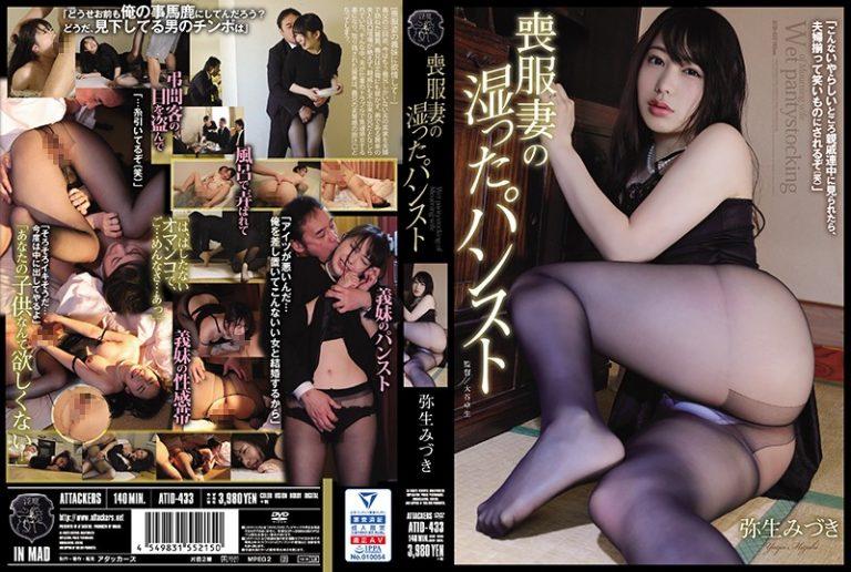ดูหนังเอ็กซ์ Porn xxx ดูหนังโป๊ใหม่ฟรี HD ATID-433 Yayoi Mizuki