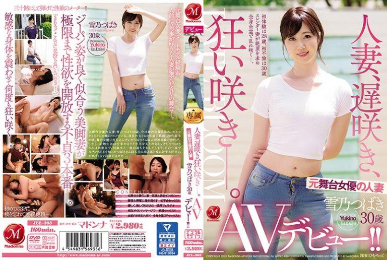 ดูหนังเอ็กซ์ Porn xxx ดูหนังโป๊ใหม่ฟรี HD JUL-303 Yukino Tsubaki