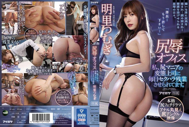 ดูหนังเอ็กซ์ Porn xxx ดูหนังโป๊ใหม่ฟรี HD IPX-540 Akari Tsumugi