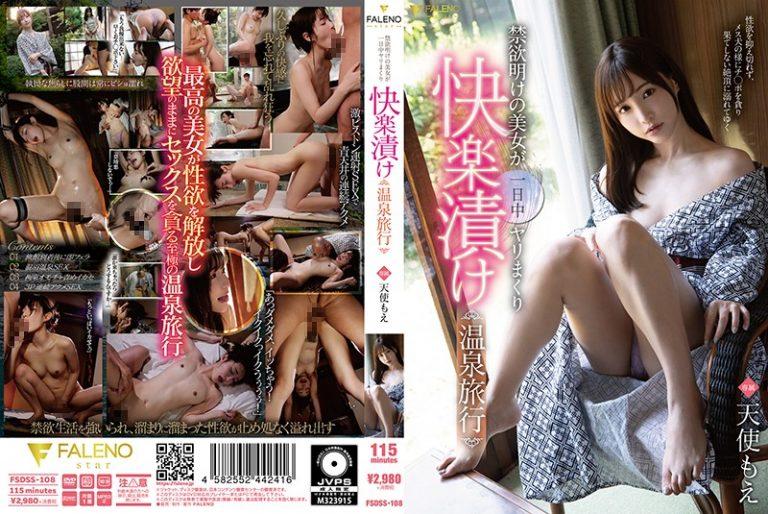 ดูหนังเอ็กซ์ Porn xxx ดูหนังโป๊ใหม่ฟรี HD FSDSS-108 Amatsuka Moe