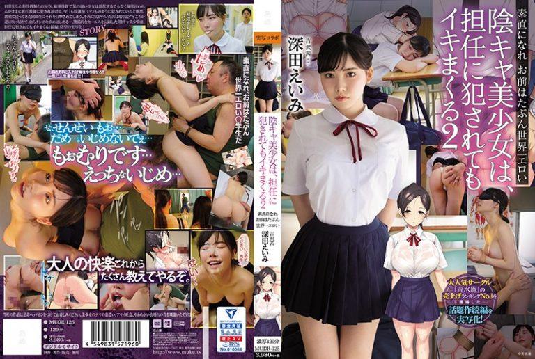 ดูหนังเอ็กซ์ Porn xxx ดูหนังโป๊ใหม่ฟรี HD MUDR-125 Fukada Eimi