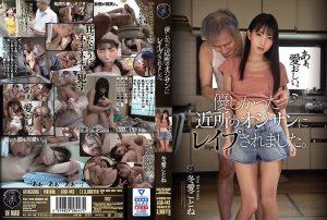 ดูหนังเอ็กซ์ หนังโป๊ Porn xxx  ATID-442 Fuyue Kotone หนังโป๊ซับไทย