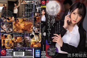 ดูหนังเอ็กซ์ หนังโป๊ Porn xxx  JUL-344 Hatano Yui JUL-344