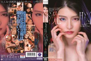 ดูหนังเอ็กซ์ หนังโป๊ Porn xxx  STARS-253 Honjou Suzu ของเล่นหี