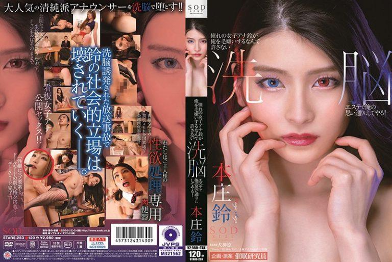 ดูหนังเอ็กซ์ Porn xxx ดูหนังโป๊ใหม่ฟรี HD STARS-253 Honjou Suzu