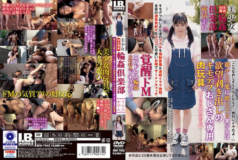 ดูหนังเอ็กซ์ Porn xxx ดูหนังโป๊ใหม่ฟรี HD IBW-794z Ichikawa Kanon&Kanon Urara