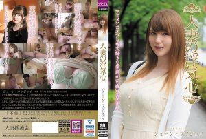 ดูหนังเอ็กซ์ หนังโป๊ Porn xxx  SOAV-069 June Lovejoy June Lovejoy