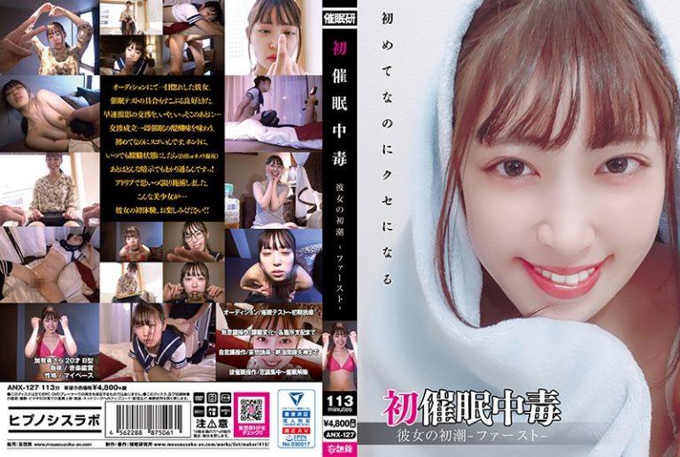 ดูหนังเอ็กซ์ Porn xxx ดูหนังโป๊ใหม่ฟรี HD ANX-127 Kagami Sara