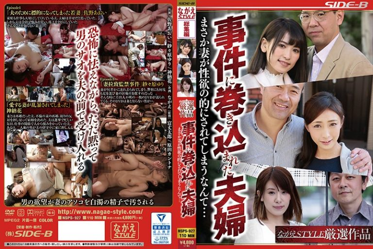 ดูหนังเอ็กซ์ Porn xxx ดูหนังโป๊ใหม่ฟรี HD NSPS-927 Kano Hana&Sano Aoi&Sasahara Yuri