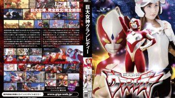 ดูหนังเอ็กซ์ Porn xxx ดูหนังโป๊ใหม่ฟรี HD Kaori Saejima ฮีโร่ถนัดอ้าอัลตร้าวูแมน GVRD-18