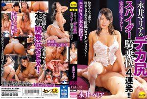ดูหนังเอ็กซ์ หนังโป๊ Porn xxx  CESD-922 Kashiwagi Kurumi tag_movie_group: <span>CESD</span>