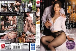 ดูหนังเอ็กซ์ หนังโป๊ Porn xxx  JUL-333 Kinoshita Ririko AV 18+