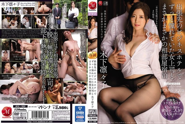 ดูหนังเอ็กซ์ Porn xxx ดูหนังโป๊ใหม่ฟรี HD JUL-333 Kinoshita Ririko