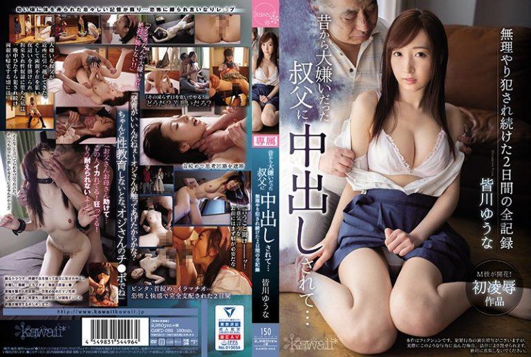 ดูหนังเอ็กซ์ Porn xxx ดูหนังโป๊ใหม่ฟรี HD CAWD-092 Minagawa Yuuna
