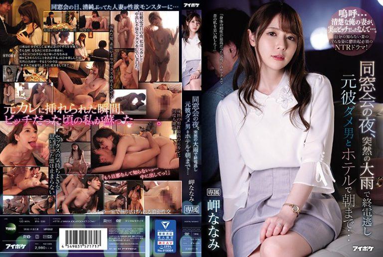 ดูหนังเอ็กซ์ Porn xxx ดูหนังโป๊ใหม่ฟรี HD Misaki Nanami สามีไม่เอาผัวเก่าบรรเทาได้ IPX-539
