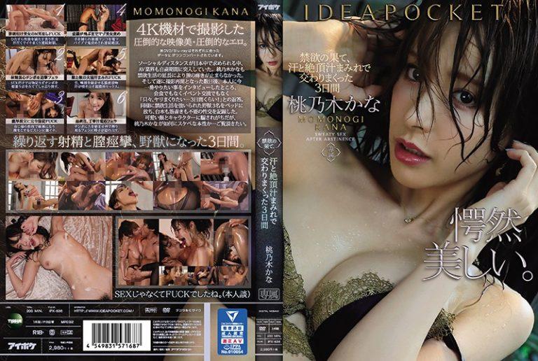 ดูหนังเอ็กซ์ Porn xxx ดูหนังโป๊ใหม่ฟรี HD IPX-536 Momonogi Kana