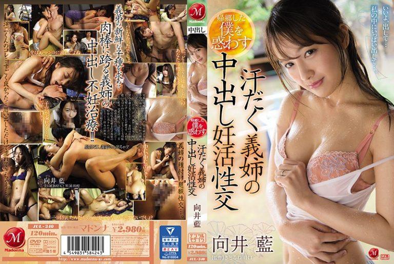 ดูหนังเอ็กซ์ Porn xxx ดูหนังโป๊ใหม่ฟรี HD JUL-340 Mukai Ai