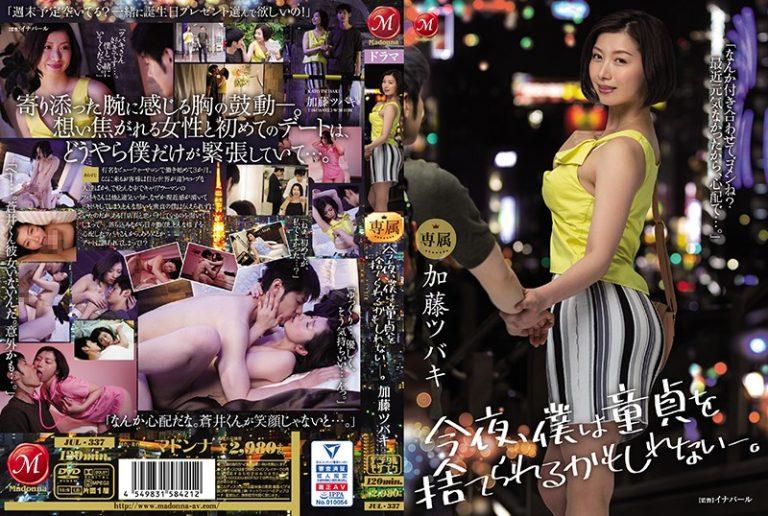 ดูหนังเอ็กซ์ Porn xxx ดูหนังโป๊ใหม่ฟรี HD JUL-337 Natsuki Kaoru