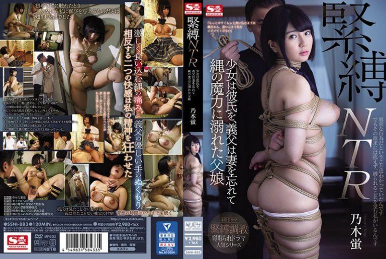 ดูหนังเอ็กซ์ Porn xxx ดูหนังโป๊ใหม่ฟรี HD SSNI-883 Nogi Hotaru