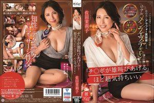 ดูหนังเอ็กซ์ หนังโป๊ Porn xxx  KIRE-005 Sada Mariko tag_star_name: <span>Sada Mariko</span>