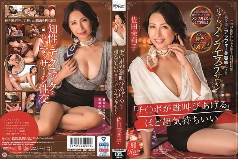 ดูหนังเอ็กซ์ Porn xxx ดูหนังโป๊ใหม่ฟรี HD KIRE-005 Sada Mariko